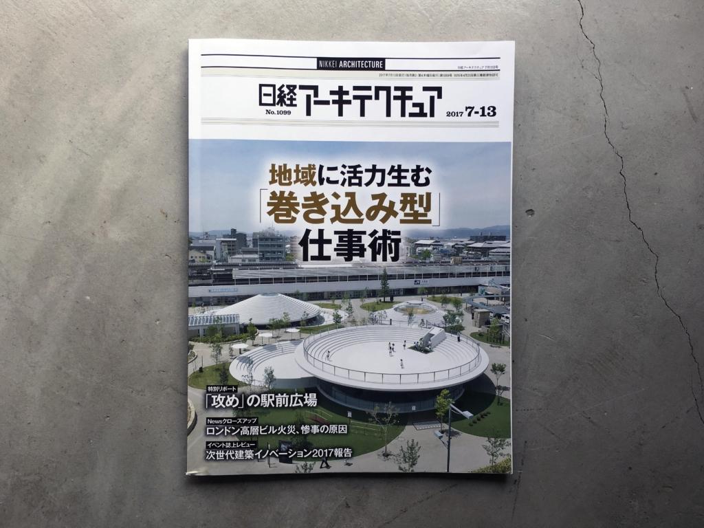 掲載のお知らせ 日経アーキテクチュア no 1099 news graf